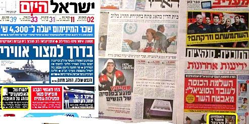 השעטנז הזה בין צילומי העיתונים הוא מאחר שישראל היום לא הגיע הבוקר עם חבילת הארץ