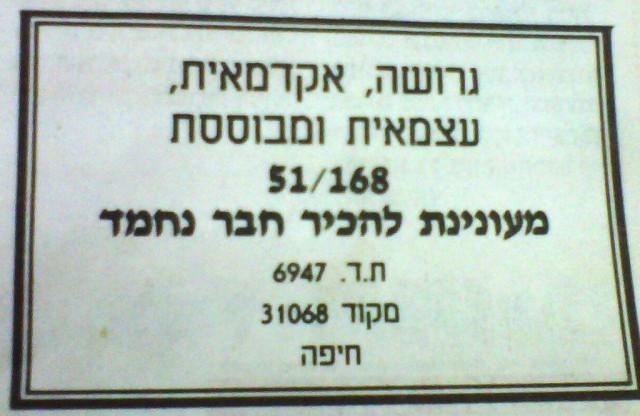 שידוכים, הארץ, 1997