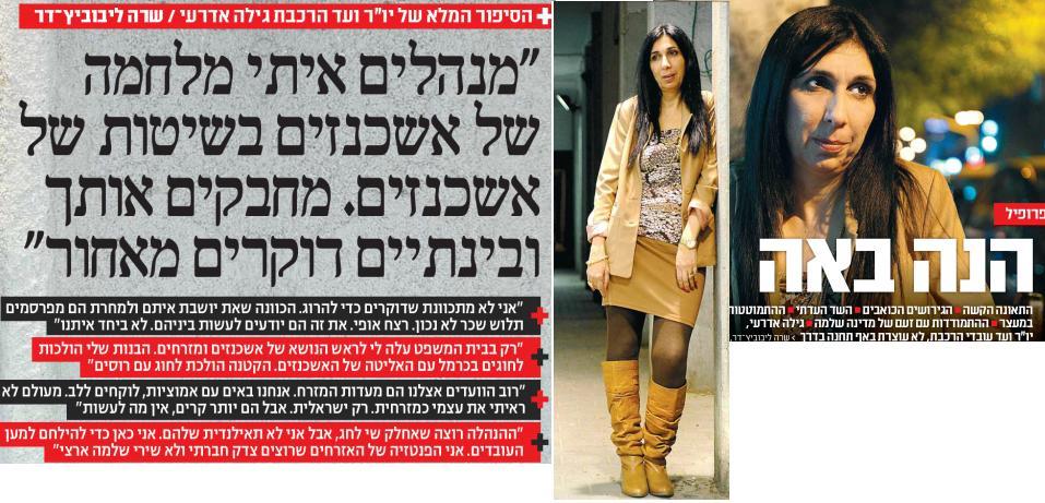 גילה אדרעי ראש וועד הרכבת חזרה להשפיל את ישראל כץ שר התחבורה Edrei24.2maariv