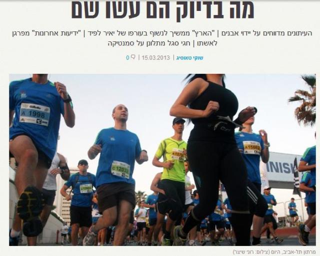 maratoneye