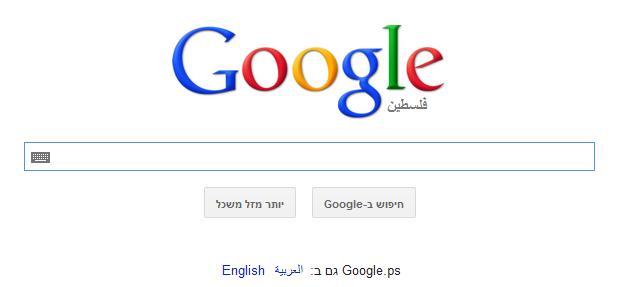googlepalastine
