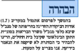 havhara2.7.maariv