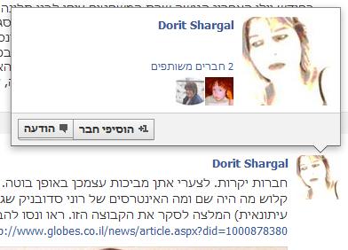 dorithaelah