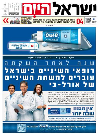 isra1.12pirsomet