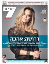 yamim2013bar