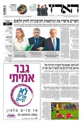haaretz24.11.14