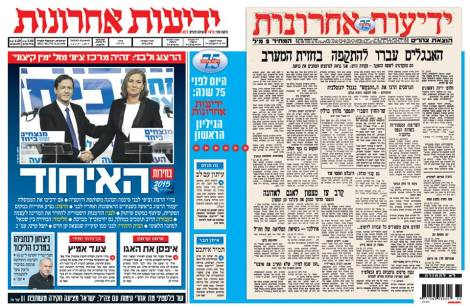 yediot11.12.14newold