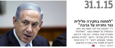 ynet31.1.15